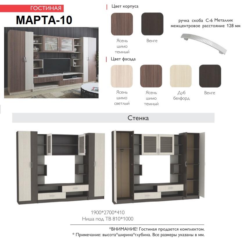 Гостиная Марта-10