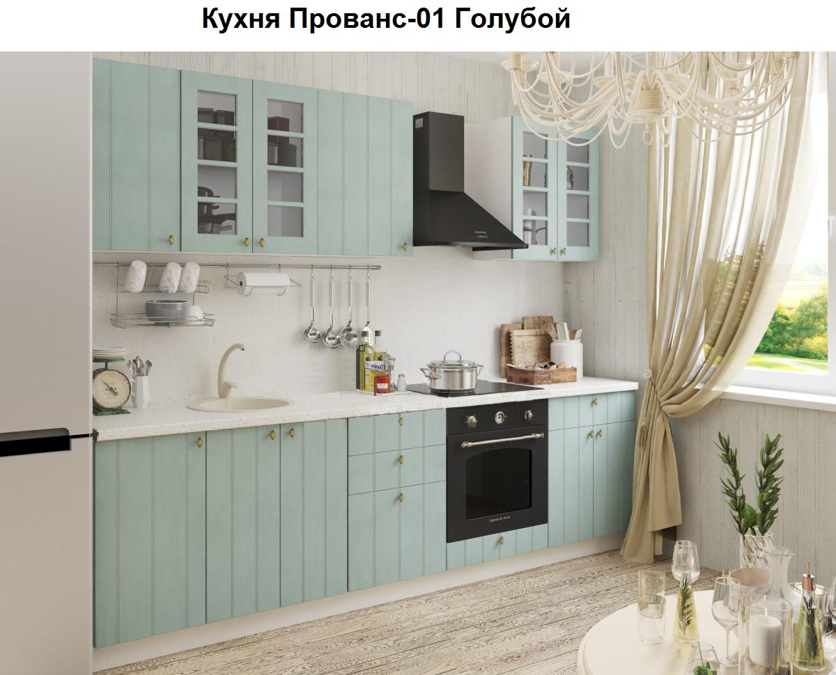 Кухня МДФ Прованс